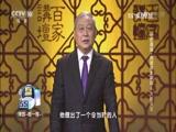 《百家讲坛》 20161225 国史通鉴·两晋南北朝篇(4)大赵天王
