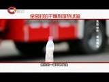 《走近中国消防》 20161226 危险的干燥剂