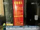 身边的安全·四川:茶楼里的假彩票投注站