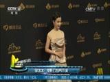 [中国电影报道]李冰冰:电影公益两不误