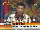 《新闻大通道》 20170101