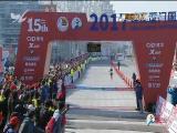 2017厦门国际马拉松赛男子组冠军冲刺瞬间 00:00:13