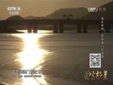 20170105 海丝传奇—探秘澳门中转港