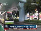 专项整治,能治好公交车停靠不规范吗?TV透 2017.1.6 - 厦门电视台 00:24:13