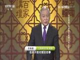 [百家讲坛]国史通鉴·两晋南北朝篇(17) 河北大起义爆发