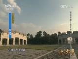 20170109 探秘西陵—雍正建西陵之谜