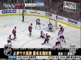 [NHL]一周综述:蓝衣无缘纪录 鲨鱼终结连败