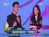 """[中国电影报道]杨幂 赵又廷""""三生三世""""玩互换"""