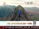 英国:男子在刀刃般山脊上跑步 十分惊险
