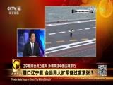 《今日关注》 20170117 辽宁舰综合战力提升 外媒关注中国尖端军力