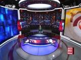 《中国新闻》 20170118 21:00