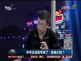 中考全省统考来了,影响大吗? TV透 2017.1.18 - 厦门电视台 00:24:56