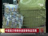 [中国新闻]中国首次明确快递禁寄物品范围