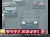 [中国新闻]环境保护部和中国气象局:正研究信息联合会商发布事宜