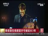 《中国新闻》 20170119 07:00