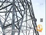[远方的家]一带一路(100)柬埔寨 百米高塔带来光明