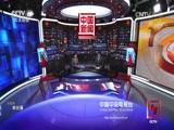 《中国新闻》 20170119 08:00