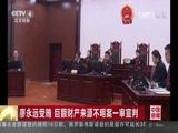 [中国新闻]廖永远受贿 巨额财产来源不明案一审宣判