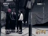 20170121 晚清往事—风雨江汉关