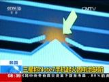 韩国:三星称Note7手机起火因电池缺陷