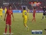 [女足]国际女足锦标赛:乌克兰VS中国 下半场