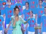 2017北京卫视春晚 歌曲《北京》 演唱:关晓彤