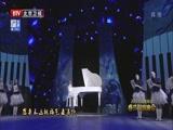 2017北京卫视春晚 奇幻歌舞《新年快乐》 演唱:张卫健(中国香港)