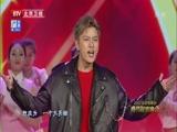 2017北京卫视春晚 歌曲《过年味儿》 演唱:贾乃亮