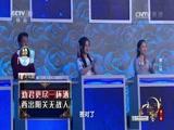 《中国诗词大会》 20170130 第二季