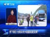 """《台湾这一年》之《2016两岸关系的""""变""""与""""不变""""》 两岸直航  2017.1.30 - 厦门卫视 00:28:12"""
