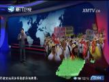"""《台湾这一年》之《绿色""""发夹弯""""""""烽火""""遍台湾》 两岸直航 2017.1.31 - 厦门卫视 00:29:21"""