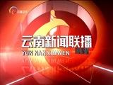 《云南新闻联播》 20170203海报