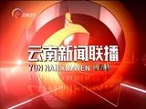 《云南新闻联播》 20170205海报