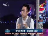 春节消费火爆,钱花得舒心吗? TV透 2017.2.6 - 厦门电视台 00:24:59