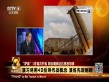 """《今日关注》 20170210 """"萨德""""3月首次开练 韩忧朝鲜近日再射导弹"""