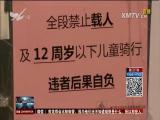 空中自行车道乱象,好管理吗? TV透 2017.2.10 - 厦门电视台 00:24:59