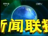 02月12日 新闻联播