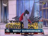 """""""推荐停车点""""能治共享单车停车乱象吗?  TV透 2017.2.14 - 厦门电视台 00:25:09"""