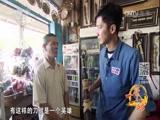 [远方的家]《远方的家》特别节目 拉招镇上的古董店
