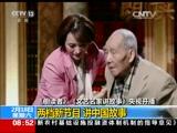 [朝闻天下]《朗读者》《文艺名家讲故事》央视开播 两档新节目 讲中国故事