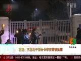 [共度晨光]韩国:三星电子副会长李在镕被批捕