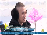 [中国电影报道]电影《道高一丈》冰城热拍 聂远 谭凯战低温不用替身