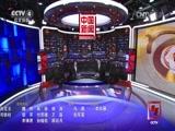 《中国新闻》 20170219 12:00