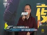 [中国电影报道]第五代导演夏钢回归影坛 新作《夜色撩人》引期待