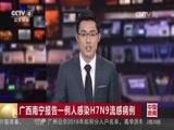[中国新闻]广西南宁报告一例人感染H7N9流感病例