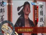 台湾抗日侠盗廖添丁 两岸秘密档案 2017.02.20 - 厦门卫视 00:40:55