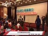 [CBA]2016-17赛季北京首钢男篮球迷见面会