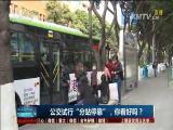 """公交试行""""分站停靠"""",你看好吗? TV透 2017.2.23 - 厦门电视台 00:24:51"""