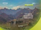节气——时间里的中国智慧(八)数九盼春 00:36:49