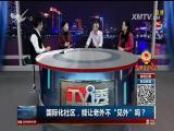 """国际化社区,能让老外不""""见外""""吗? TV透 2017.2.26 - 厦门电视台 00:25:00"""